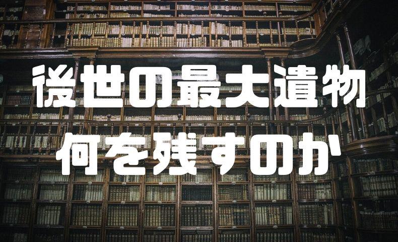 内村鑑三-後世への最大遺物を読んだ感想と本の内容をまとめてみた。
