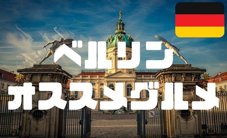 ベルリンの絶品オススメグルメ!地元で人気のグルメスポットを堪能しよう!