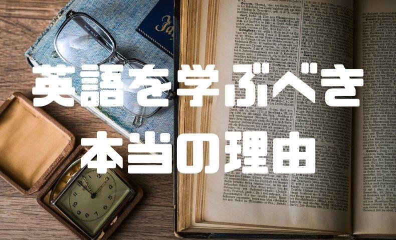 日本人が英語を学ぶべき本当の理由とは?仕事や受験以外の大事なこと。
