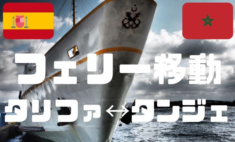 タリファからタンジェへフェリーで移動!チケット購入方法や船内の様子をご紹介!