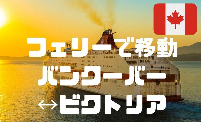バンクーバーからビクトリアでフェリーで移動する方法。チケット購入方法や船からの絶景をまとめてみた。