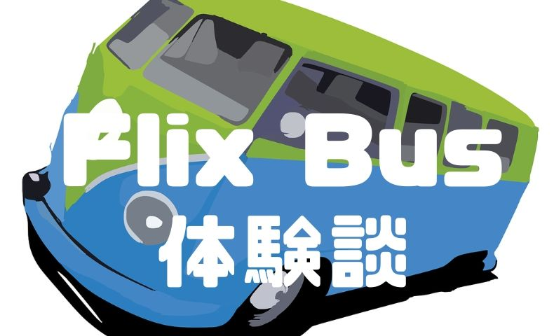 FLIX BUSのチケット予約方法,乗車方法,アプリの使い方,車内の様子をまとめて公開!