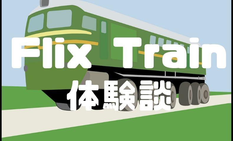 【Flix Train体験記】フランクフルトからベルリンへ格安電車移動!チケット予約方法,アプリの使い方,車内の様子をご紹介!