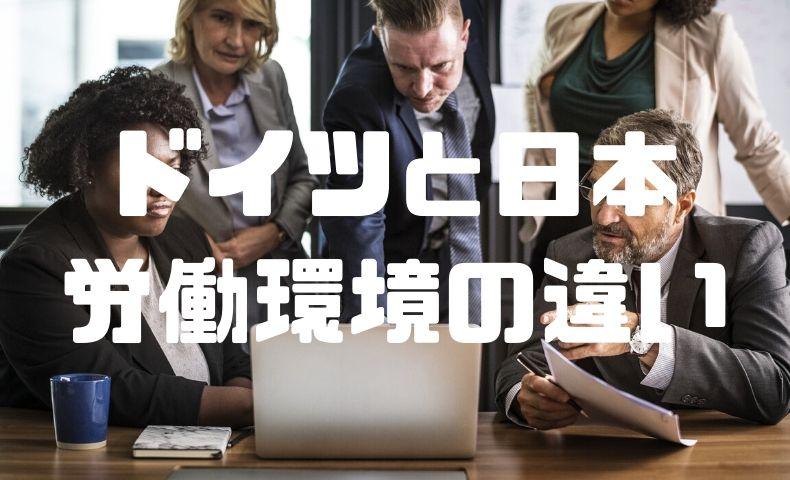 ドイツと日本の労働環境の違い。 日本の労働生産性が低い理由とは?