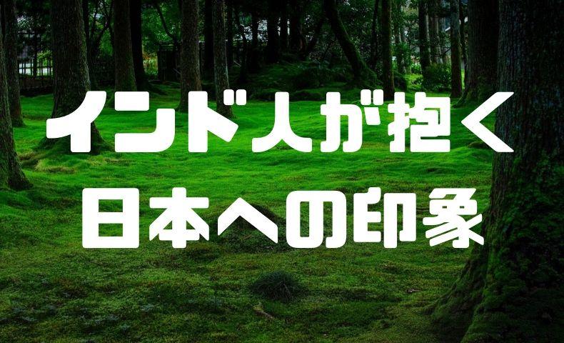 インド人の抱く日本への印象が、予想を超えていて驚愕したお話。