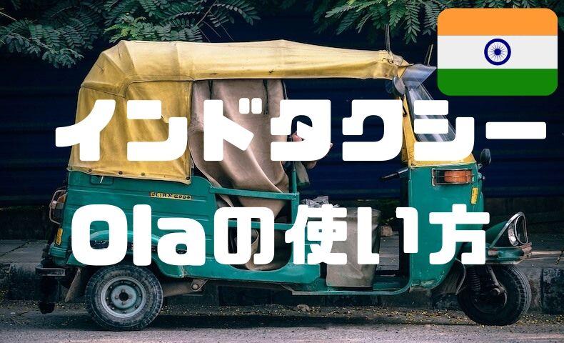 インドのタクシー配車アプリ「 Ola」の使い方と感想をまとめてみた。