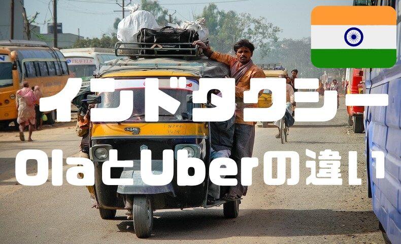 インドのタクシー「Ola」と「Uber」の違い。ドライバーの収益構造が想像以上に酷かった。