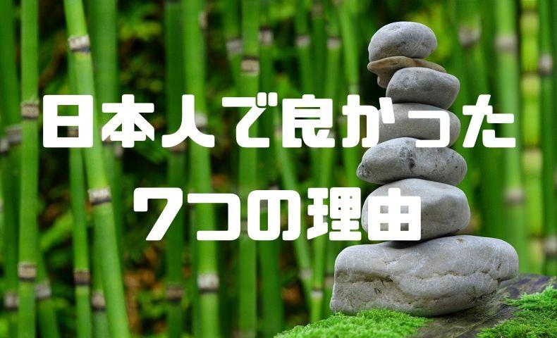 世界一周を通じて、「日本に生まれてよかった」と心から思える7つの理由。