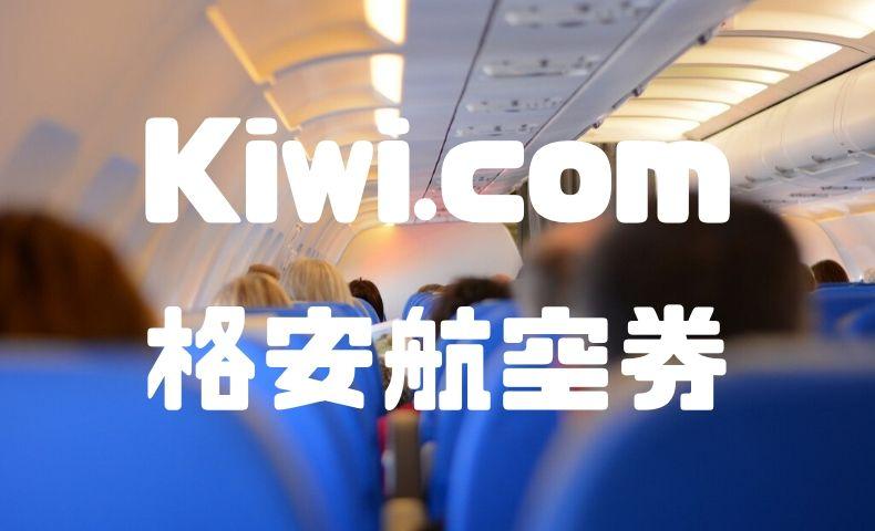 Kiwi.comで航空券を予約する時の注意点まとめ。格安航空券の代償とは?