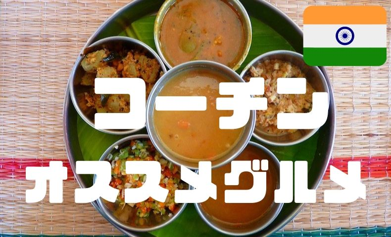 コーチンのオススメレストラン&カフェ4選!美味しいインドのグルメを堪能しよう!