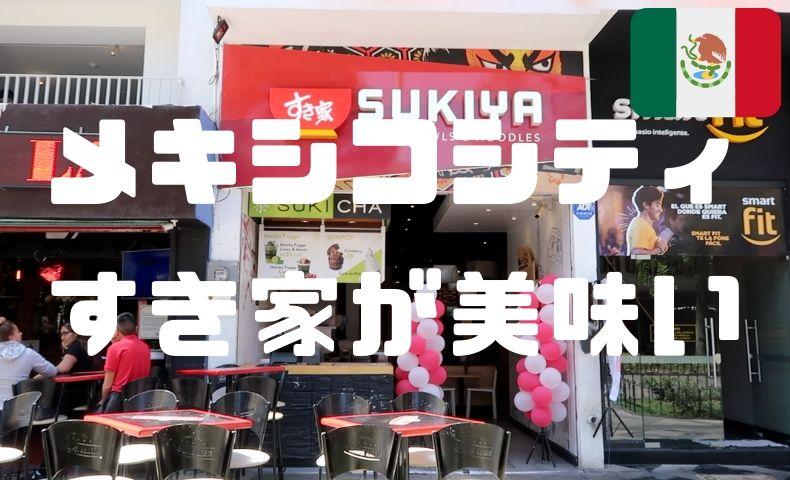 メキシコシティの「すき家」へ突撃!メキシコシティの牛丼は日本よりも美味しかった!?
