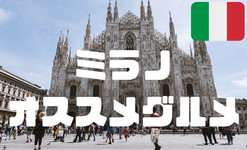 ミラノのオススメレストランまとめ!庶民はレストランのコスパは最強!