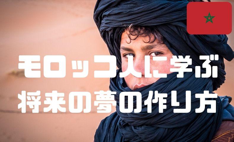 将来の夢がない人へ。モロッコの青年から学ぶ、将来の夢の作り方。