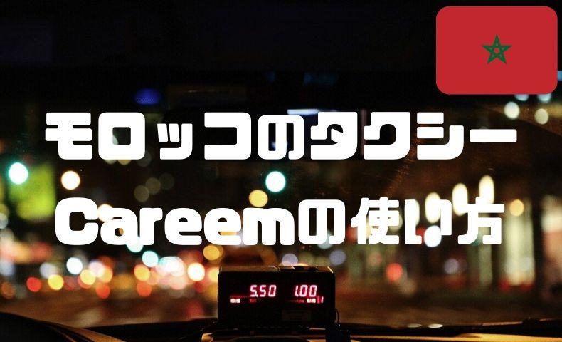 モロッコで使えるタクシー配車アプリ【Careem】の使い方と注意点まとめ。