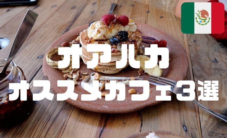 オアハカの絶品オススメカフェ3選!コスパ最強のカフェを堪能しよう!