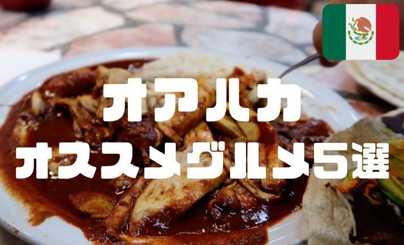 オアハカの絶品グルメ5選!オアハカの料理はレベルが高かった!
