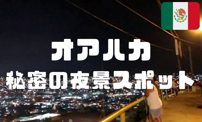 【オアハカの穴場観光スポット】地元民オススメの夜景スポットへの行き方!