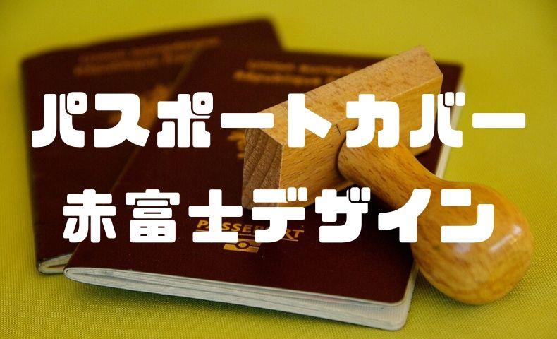 赤富士デザインのパスポートケースがあまりにも美しいので、日本の皆さんに猛烈にオススメします。