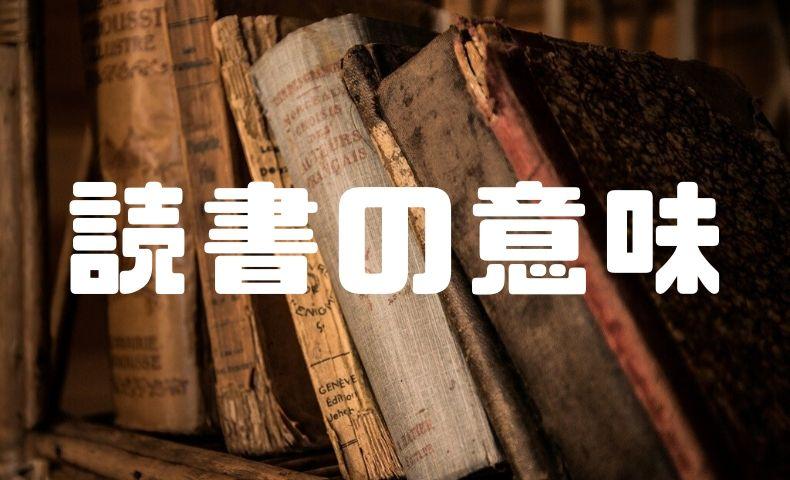 読書に意味はあるの?読書のメリットや本の選び方,オススメ書籍をご紹介!