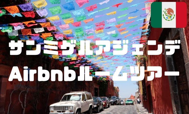 サンミゲル・デ・アジェンデで泊まったオススメのAirbnbのルームツアー!