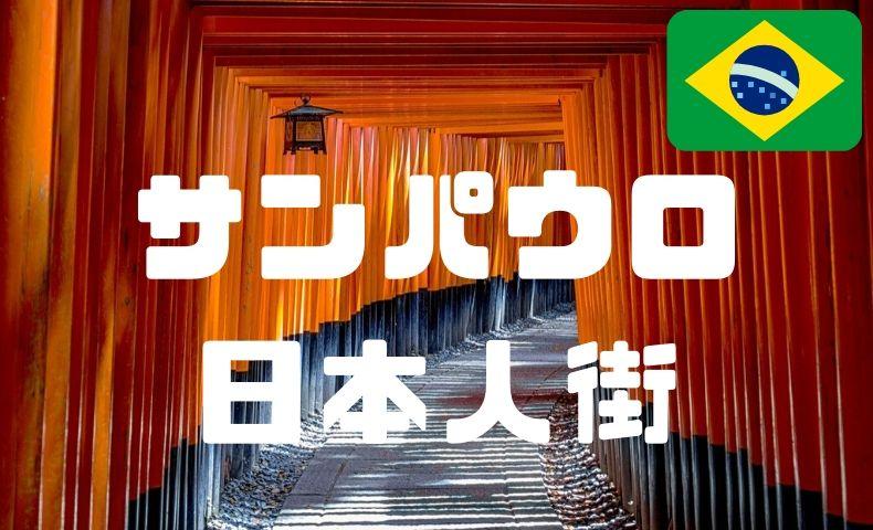 サンパウロのリベルダージ(日本人街)の楽しみ方!懐かしの日本料理を堪能しよう!