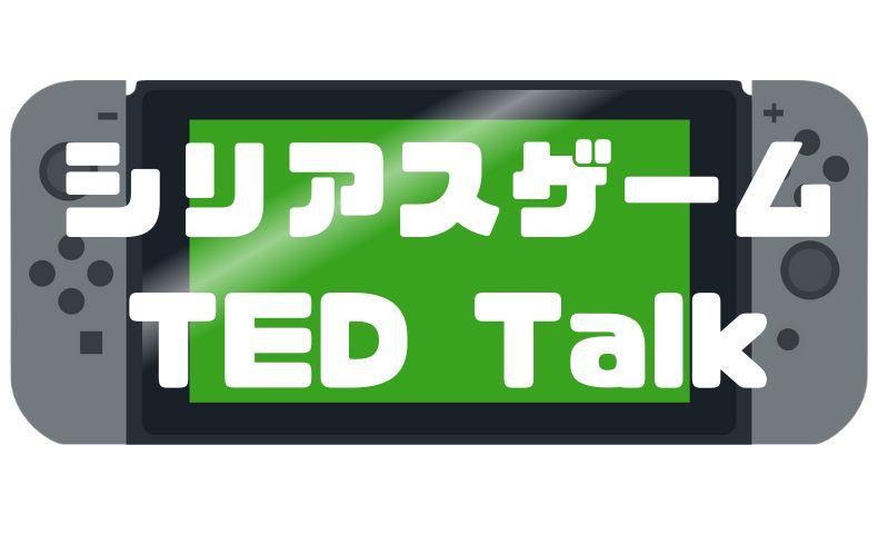 シリアスゲームの事例やメリットを理解できるTED-Talkと本をまとめてみた。
