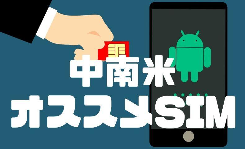 中南米旅行のシム(SIM)カードは、claro一択!使用エリアやデータの追加購入(リチャージ)手順をご紹介!