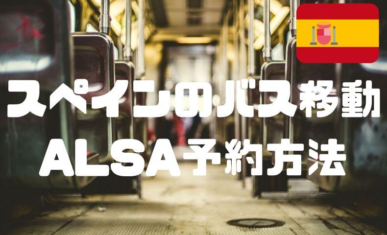 スペインの格安高速バス-ALSAの予約方法や車内の様子,各都市の乗車場所を大公開!