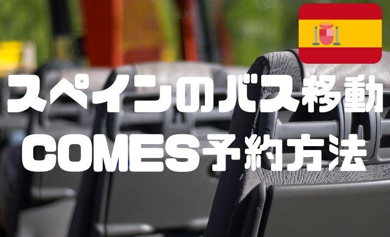 スペインの格安高速バス-COMESの予約方法や各都市の乗車場所を大公開!