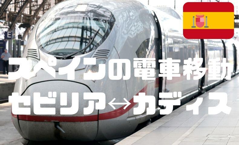 セビリアからカディスへ電車移動!RENFEの予約方法,チケットの発券手順を大公開!