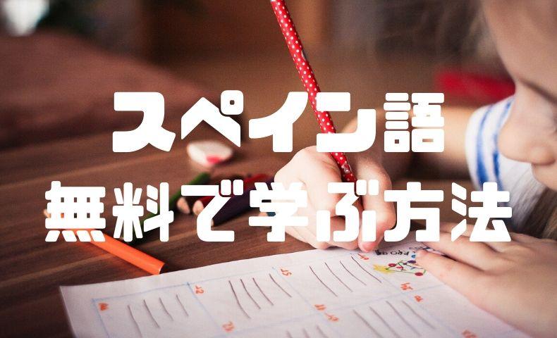 スペイン語を無料で学習する方法まとめ!オススメアプリやYoutube,無料教材を大公開!