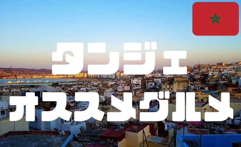 タンジェでオススメのレストラン&カフェ!コスパ最強のモロッコ料理を味わおう!