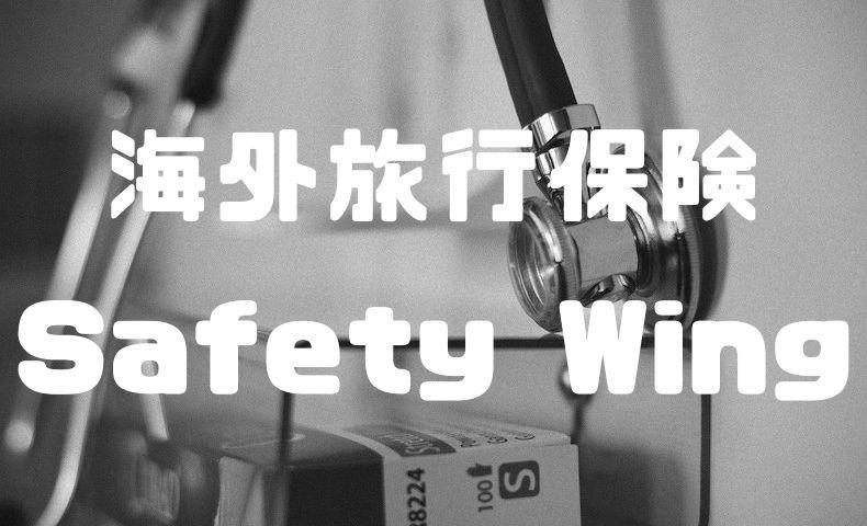 海外旅行保険,safety wing