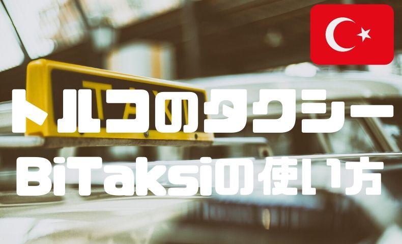 イスタンブールのタクシーは、BiTaksi一択!iTkasiとの比較や使い方をまとめてみた。
