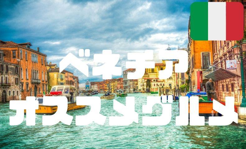 ベネチア&ムラーノ島のオススメレストランまとめ!絶品海鮮料理を楽しもう!