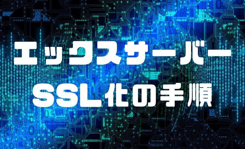 エックスサーバーで簡単にSSL化設定をする手順まとめ!