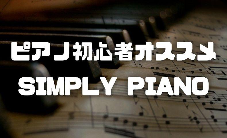 ピアノ初心者にオススメアプリ!SIMPLY PIANOを一週間使ってみて分かった驚きの変化!