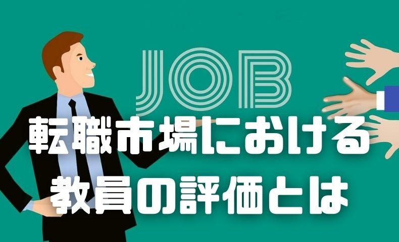 教員が転職市場で下される評価とは?転職前に知っておくべき真実。