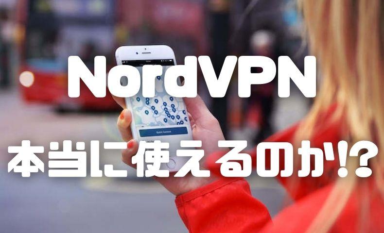 Nord(ノード)VPNは本当に使えるのか?世界一周した僕の正直レビュー!