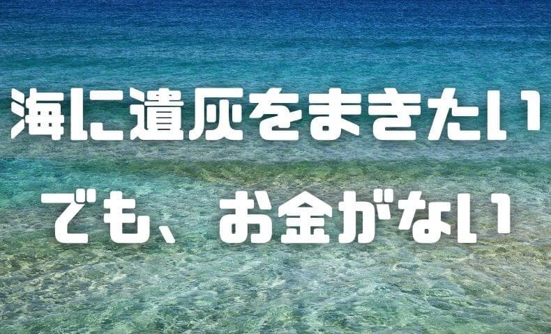 海に遺灰をまきたいだけなのに、こんなにお金のかかる世界だなんて。